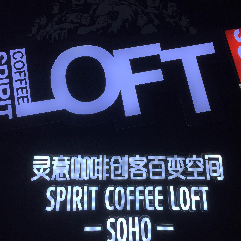 灵意咖啡创客百变空间开业现场